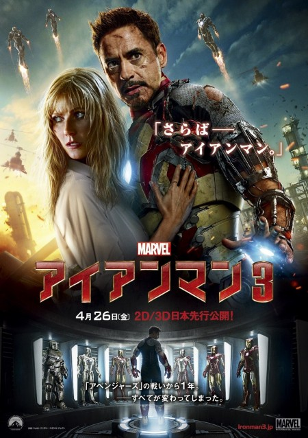 iron_man_3_new_poster (1)